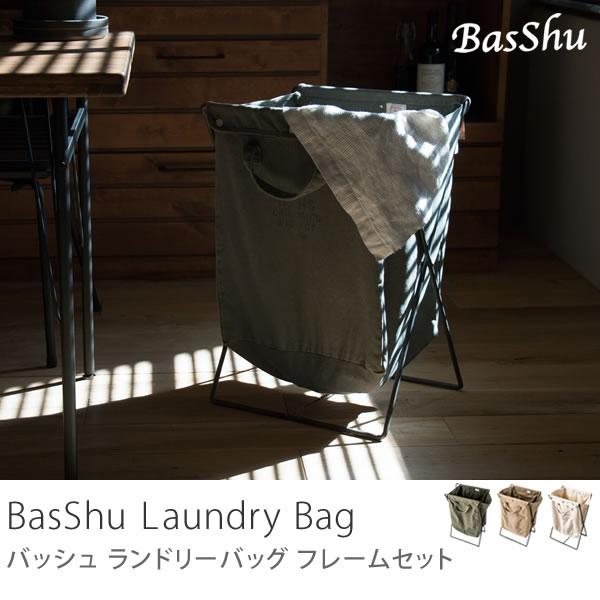 ランドリーバスケット ランドリーバッグ BasShu Laundry Bag フレームセット ヴィンテージ 西海岸 おしゃれ バッシュ 送料無料 あす楽対応