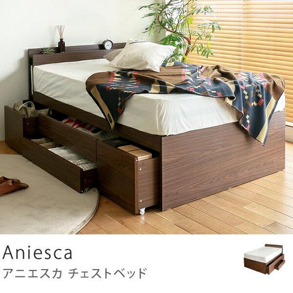 収納付きベッド 大容量 チェストベッド Aniesca セミダブル プレミアム ポケットコイル マットレス付き 送料無料 時間指定不可 即日出荷可能