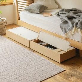 ベッド下収納 NOANA ベッド 収納 引き出し 2点セット 木製 北欧 天然木 ナチュラル 送料無料