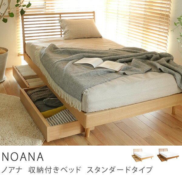 ベッド 北欧 ナチュラル 収納付きベッド NOANA スタンダード タイプ クイーン サイズ フレームのみ 送料無料 時間指定不可 即日出荷可能