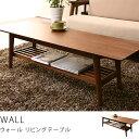 センターテーブル WALL 北欧 ヴィンテージ インダストリアル ブラウン ウォールナット 木製 送料無料 (送料込) 【あす楽対応】