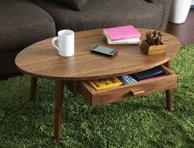 センターテーブル COLN オーバル 丸 楕円テーブル 円形 リビングテーブル おしゃれ