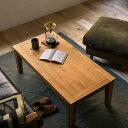 テーブル センターテーブル Gracia 幅 110cm 北欧 ヴィンテージ ブラウン アカシア 木製 おしゃれ 即日出荷可能