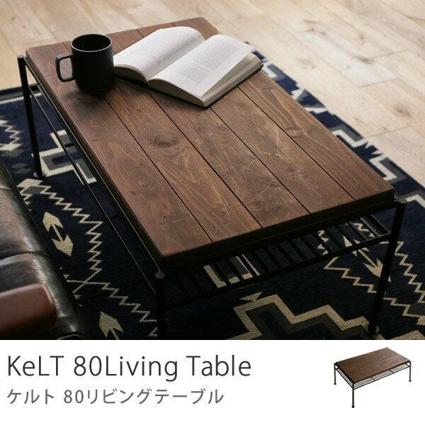 ローテーブル KeLT ケルト 80 リビングテーブル ヴィンテージ ビンテージ インダストリアル ブラウン 木製 アイアン【夜間お届け不可】【開梱・設置付き】