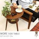 サイドテーブル MORE 北欧 ヴィンテージ ブラウン 木製 丸 円
