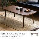 折りたたみ テーブル Tomte (トムテ) 北欧 ヴィンテージ インダストリアル ブラウン 木製 ウォールナット 【即日出荷可能】