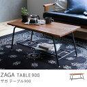 ZAGA テーブル 900 インダストリアル ヴィンテージ 西海岸 アイアン 木製 ブラウン 送料無料 【夜間指定不可】