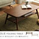 OLIE 収納付き 折りたたみ テーブル 幅 90 北欧 ヴィンテージ ビンテージ ブラウン 木製 ウォールナット 【即日出荷対…