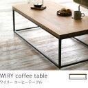 コーヒーテーブル WIRY ヴィンテージ インダストリアル アイアン 木製 ブラウン 送料無料 (送料込) 【即日出荷可能】