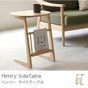 Henry サイドテーブル 西海岸 北欧 ナチュラル 木製 送料無料
