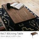 ローテーブル KeLT ケルト 80 リビングテーブル ヴィンテージ インダストリアル ブラウン 木製 アイアン 【日・祝日配達不可】