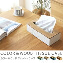 ティッシュケース ティッシュボックス カバー 北欧 木製 ホワイト 白 COLOR&WOOD TISSUE CASE 【楽ギフ_包装】 【あす…