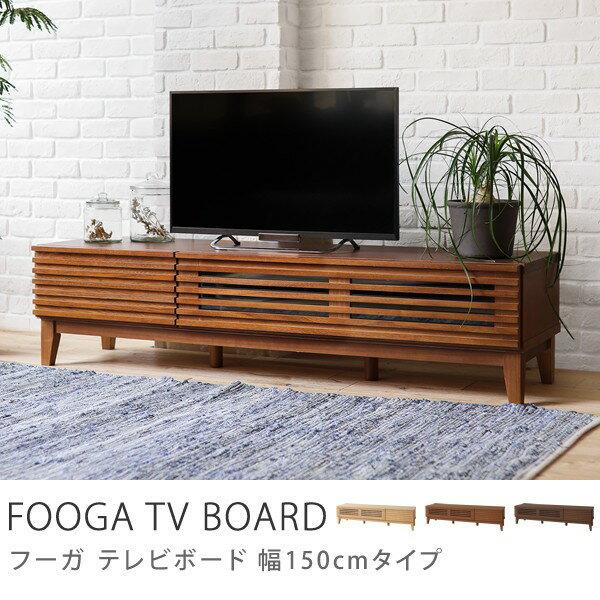 テレビ台 テレビボード FOOGA フーガ 150 北欧 ナチュラル 無垢 木製 40型 42型 48型 おしゃれ 送料無料 【開梱・設置付き】【10日後以降お届け】