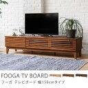 テレビ台 テレビボード FOOGA フーガ 150 北欧 ナチュラル 無垢 木製 40型 42型 48型 おしゃれ 送料無料 【開梱・設置…