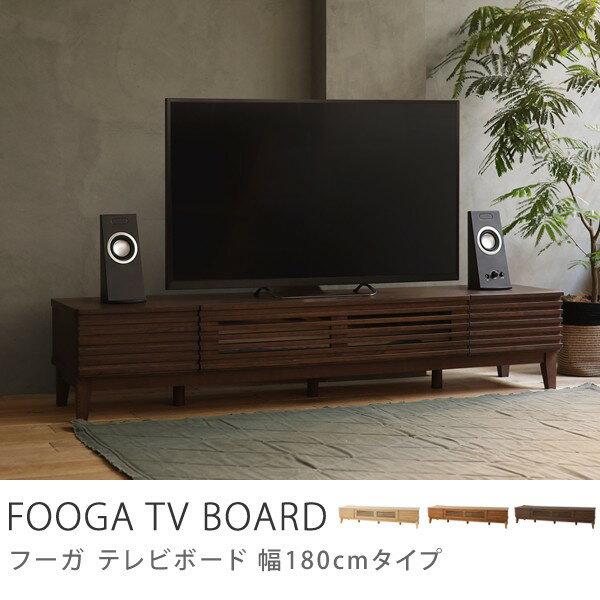 テレビ台 テレビボード FOOGA フーガ 180 北欧 ナチュラル 無垢 木製 55型 65型 おしゃれ 送料無料 【開梱・設置付き】