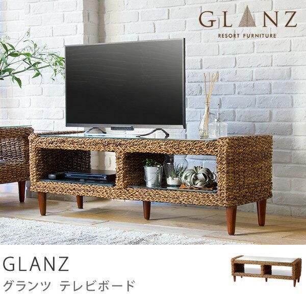 テレビ台 テレビボード Glanz-Natural アジアン リゾート 完成品 おしゃれ 送料無料 夜間指定不可