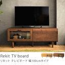 テレビ台 テレビボード 100 北欧 ナチュラル 西海岸 ヴィンテージ 木製 収納 日本製 完成品 おしゃれ Rekit 送料無料 …
