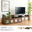 テレビ台 伸縮 テレビボード LIBERT ヴィンテージ インダストリアル 北欧 西海岸 木製 32型 40型 120 送料無料 【即日出荷可能】