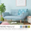 リクライニング ソファ NEIRO-Natural ベッド に なる 北欧 ナチュラル ブルー 布地 ファブリック 送料無料 【夜間指定不可】