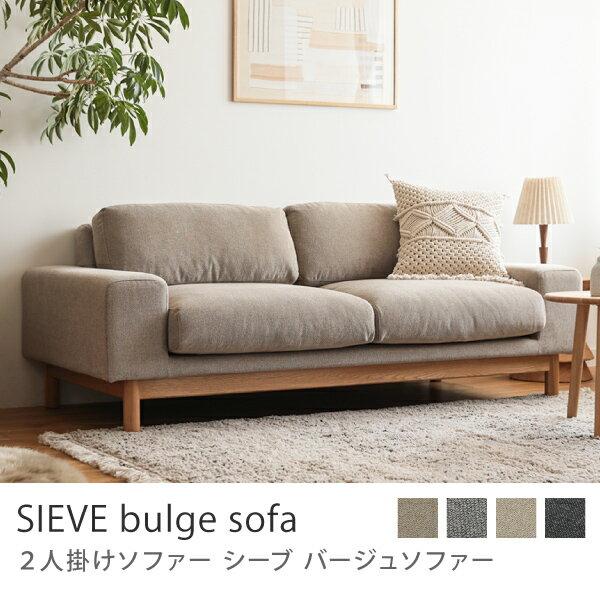 ソファ 2人掛け SIEVE bulge sofa 北欧 ナチュラル ブルー 布地 ファブリック 洗える おしゃれ 送料無料 10日後以降のお届け 時間指定不可