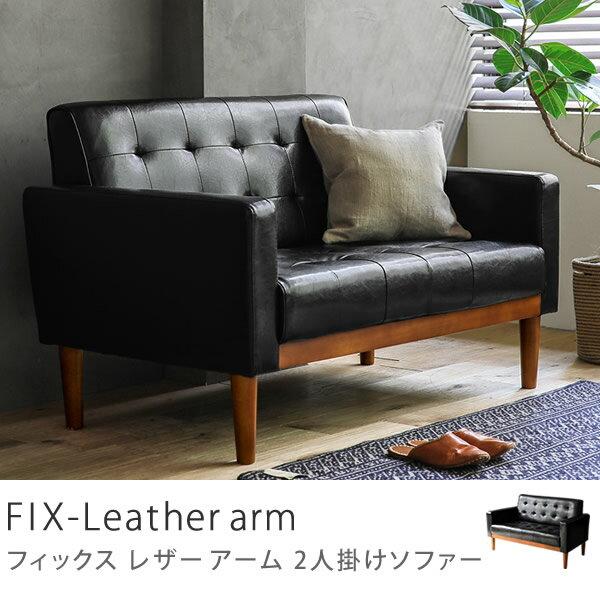 2人掛け ソファー ヴィンテージ インダストリアル FIX-Leather arm ブラック レザー 合成皮革 おしゃれ 送料無料 即日出荷可能