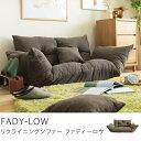 ソファ ベッド に なる リクライニングソファ FADY-LOW 1人暮らし 北欧 シンプル グレー ファブリック 布地 送料無料 …