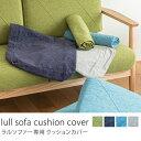 lull sofa専用 クッションカバー(2人掛けソファー用)北欧 カバーリング ファブリック 布地 送料無料