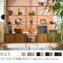 R.U.S リビング収納 Aタイプ 幅230cm×高さ165cm 送料無料 【即日出荷可能】
