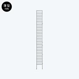 パーツ販売 ユニット シェルフ R.U.S アイアンフレーム 薄型 高さ164cm ヴィンテージ 西海岸 ブルックリン 北欧 ナチュラル アイアン 木製 即日出荷可能