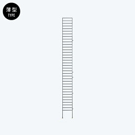 パーツ販売|ユニット シェルフ R.U.S アイアンフレーム 薄型 スリム 高さ200cm ヴィンテージ 西海岸 ブルックリン 北欧 ナチュラル アイアン 木製 即日出荷可能