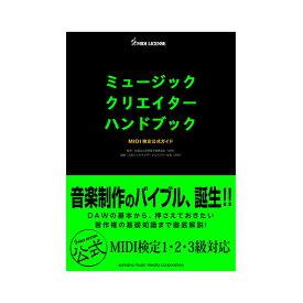 YAMAHA ミュージッククリエイターハンドブック【書籍】