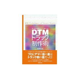 スタイルノート DTMトラック制作術【書籍】