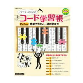 リットーミュージック ピアニストのためのコード学習帳 【書籍】