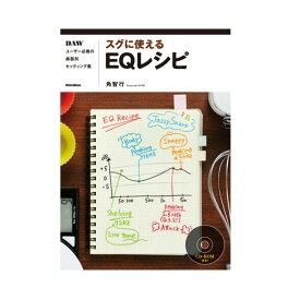 リットーミュージック スグに使えるEQレシピ DAWユーザー必携の楽器別セッティング集【CD付き書籍】