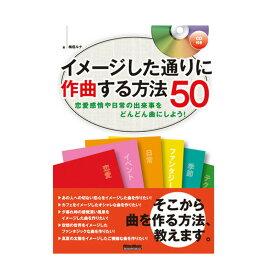 リットーミュージック イメージした通りに作曲する方法50【書籍】