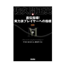 リットーミュージック 直伝指導!実力派プレイヤーへの指標【書籍】
