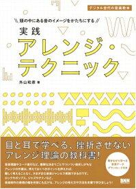 BNN新社 実践 アレンジ・テクニック【書籍】