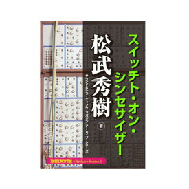 リットーミュージック 松武秀樹スイッチト・オン・シンセサイザー【電子書籍】【簡易パッケージ納品】