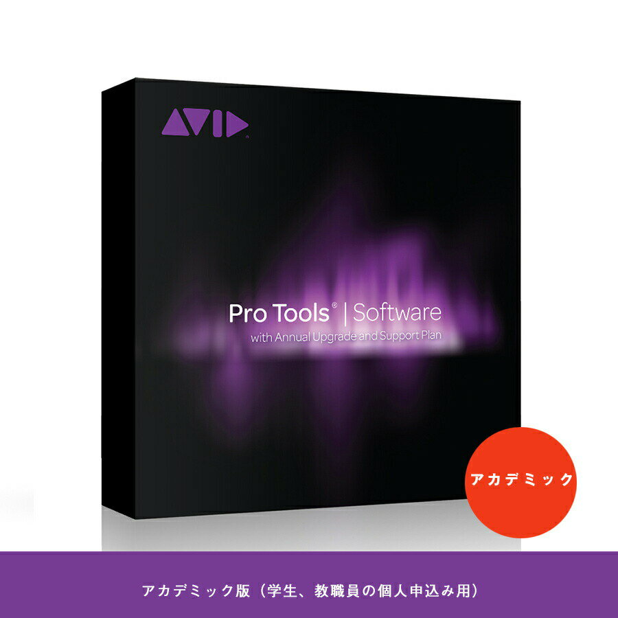 AVID Pro Tools with 12 Months Upgrades and Support - Student/Teacher (Activation Card and iLok) 【iLok付属】 【アカデミック版】【p5】