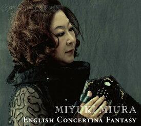 ENGLISH CONCERTINA FANTASY / 三浦みゆき【イングリッシュコンサーティーナ オリジナル楽曲独奏CD】