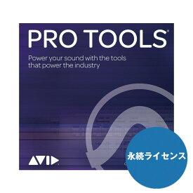 AVID Pro Tools【永続ライセンス】(9938-30001-00)(オンライン納品専用) ※代金引換、後払いはご利用頂けません。