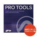 AVID Pro Tools【永続ライセンス】【アカデミック版】(9938-30001-20)(オンライン納品専用) ※代金引換、後払いはご…