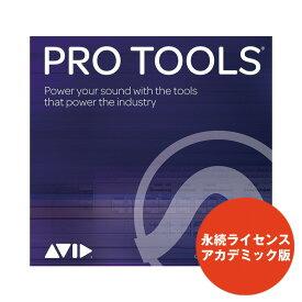 AVID Pro Tools【永続ライセンス】【アカデミック版】(9938-30001-20)(オンライン納品専用) ※代金引換、後払いはご利用頂けません。