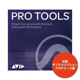 AVID Pro Tools【年間サブスクリプション】【アカデミック版】(9938-30001-60)(オンライン納品専用) ※代金引換、後払いはご利用頂けません。
