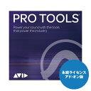 AVID Pro Tools(永続ライセンス)【期間数量限定!アド・オンプロモーション特価】(オンライン納品専用)※代金引換、後払いはご利用頂け…