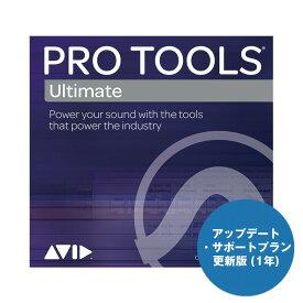 AVID Pro Tools | Ultimate【アップデート・サポートプラン更新版 (1年)】(9938-30008-00)(オンライン納品専用) ※代金引換、後払いはご利用頂けません。