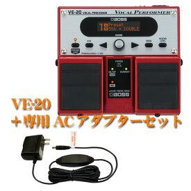 BOSS VE-20 + 専用ACアダプターPSA-100S2セット【p5】