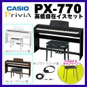 CASIO(カシオ) PX-770 WE/BK/BN【台数限定!ママのイス付きキャンペーン】【日本製高低自在イス+練習用ヘッドホン+鍵…
