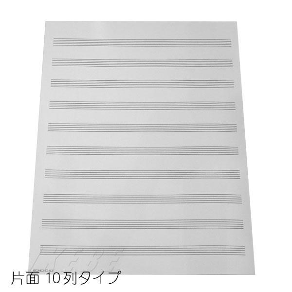 ECHO C-10 パート用五線紙 片面 10枚入り