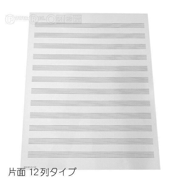 ECHO C-12 パート用五線紙 片面 10枚入り